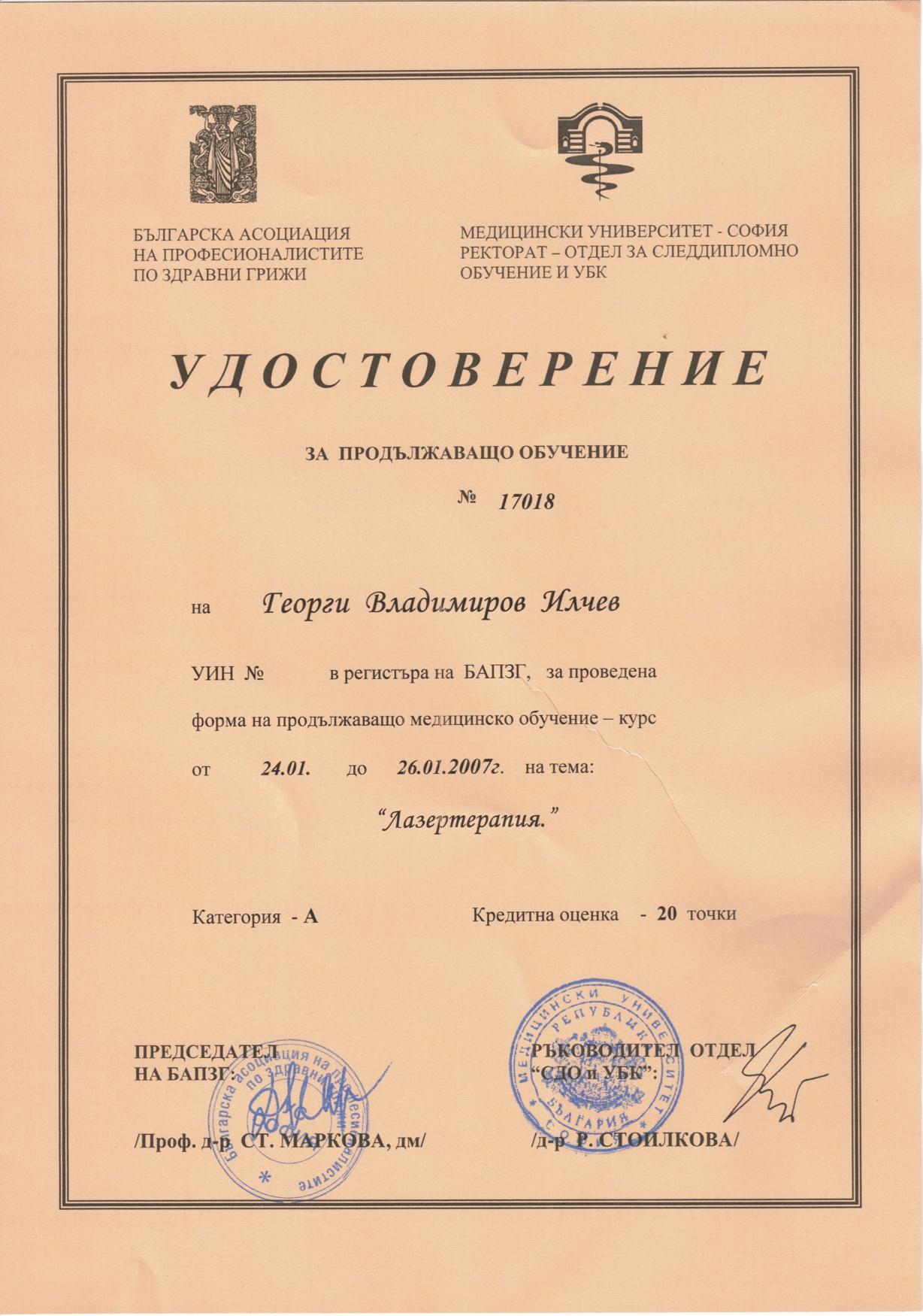 certificate-laser
