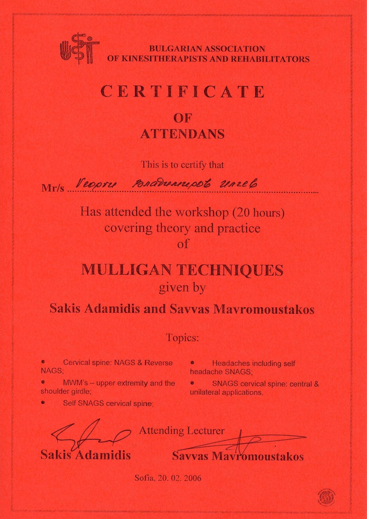 certificate-mulligan