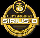 sirius-d-certificate-1